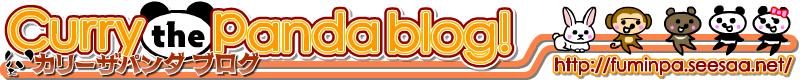 カリーザパンダのブログ
